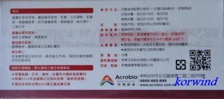 昇橋草本複方新越莓兮細粒包70包(一盒)-男女適用-新包裝-升級新配方