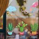 玻璃貼 玻璃門貼紙窗花幼兒園牆面裝飾教室佈置創意個性瓷磚貼畫窗戶卡通T 多色 雙12提前購