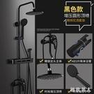 花灑套裝家 黑色四檔用全銅淋浴器衛生間洗澡神器淋雨噴頭增壓TA6976【極致男人】