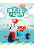 兒童腳踏車/兒童三輪車腳踏車1-3-2-6周歲寶寶大號折疊輕便嬰幼兒小孩自行車【購物節限時83折】