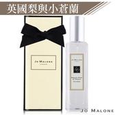 Jo Malone 英國梨與小蒼蘭香水(30ml)-國際航空版
