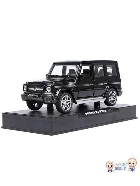 玩具車模型 奔馳大g模型G65越野車兒童玩具車聲光回力合金車模仿真小汽車模型 4色