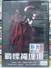 挖寶二手片-Y72-164-正版DVD-電影【戰慄掩埋場】-杰羅姆雅各布 馬可仕亞當馬汀斯 馬堤西亞斯保羅