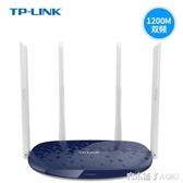 TP-LINK千兆無線速率路由器穿牆王AC1200M家用高速WiFi穿牆 青木鋪子