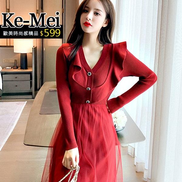 克妹Ke-Mei【ZT64711】女神慵懶氛圍排釦網紗深V針織長洋裝