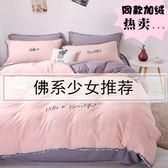ig床上四件套全棉純棉公主風被套少女心床單三件套被罩床笠