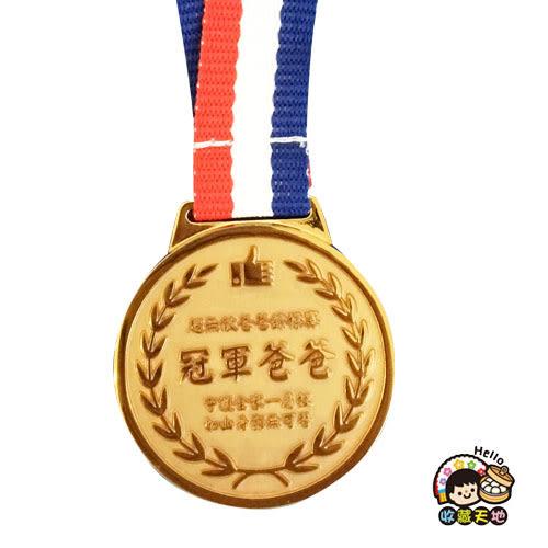【收藏天地】台灣紀念品*真心無敵獎牌-超級寶貝