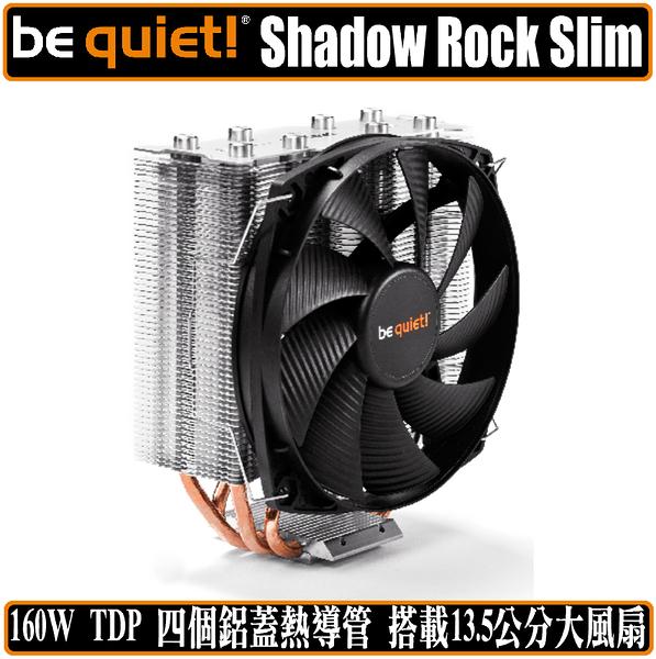 [地瓜球@] be quiet Shadow Rock Slim CPU 散熱器 靜音 塔扇