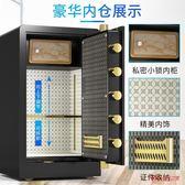 保險櫃 辦公室家用小型指紋密碼加鑰匙大容量60CM床頭櫃入牆隱形存錢夾萬T 2色