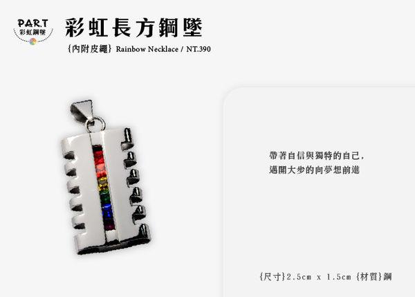 《T-STUDIO拉拉購物網》PAR.T彩虹鋼墜-彩虹長方