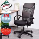 電腦椅 書桌椅 椅子 桌椅 凱堡 3M防潑水美學高背辦公椅【A12055】