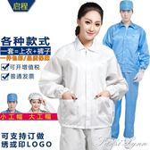 防靜電衣無塵工作服藍色白色上衣分體女短款防塵靜電大褂男富士康 范思蓮恩