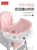 寶寶餐椅吃飯嬰兒椅子多功能餐桌椅座椅兒童飯桌 歐韓流行館