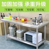 加厚不銹鋼工作臺雙層家用廚房操作桌子面專用案板打荷臺打包定做