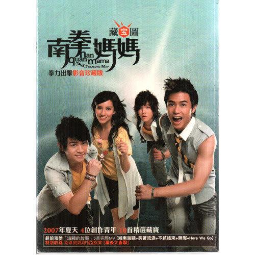 南拳媽媽 藏寶圖 CD附DVD(購潮8)