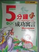 【書寶二手書T9/兒童文學_J1H】5分鐘成功寓言一本通_幼福編輯部