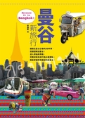 (二手書)曼谷新旅行 Because it is Bangkok