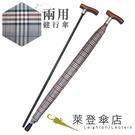 雨傘 萊登傘 兩用型 健行傘 輔助 長輩禮物 超撥水 止滑 耐用 Leotern 米褐格紋