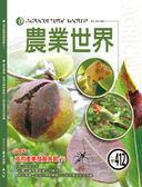 農業世界雜誌十二月份412 期