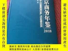 二手書博民逛書店罕見2018北京商務年鑑Y258891 -   年鑑社 -