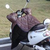 電動車擋風被冬季電瓶車擋風罩皮革PU保暖加厚 摩托車防風被護腿  LannaS  YDL