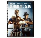 金牌拳手:父仇 DVD 免運 (購潮8) 4710756332640