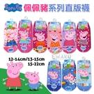 【衣襪酷】粉紅豬小妹 佩佩豬 兒童 直版襪 Peppa Pig 台灣製