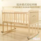 嬰兒床 星月童話嬰兒床實木無漆寶寶床多功能bb新生兒童拼接大床搖床搖籃 店慶降價