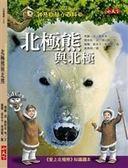 神奇樹屋小百科(9):北極熊與北極