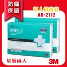 【防蟎保證 公司貨】(量販兩入) 3M 淨呼吸防蟎寢具單人棉被套 5X7 另有雙人 加大 歡迎詢價 ab-2112