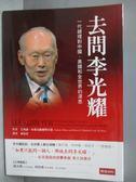 【書寶二手書T1/歷史_NNE】去問李光耀-一代總理對中國、美國和全世界的深思_格雷厄姆.艾利森