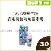 寵物家族-Taurus金牛座 安定情緒滴劑看家用30ml