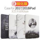 新款ipad保護套9.7寸蘋果2017ipad保護殼超薄全包邊 中元節禮物