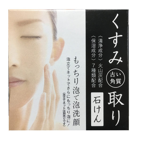 日本製 CLOVER 去角質皂洗臉皂 肥皂香皂洗臉皂洗面皂洗面乳洗顏石 臉部清潔 日本進口正版 125007