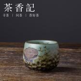 日式粗陶窯變巖生釉主人杯功夫茶具品茗杯個人杯