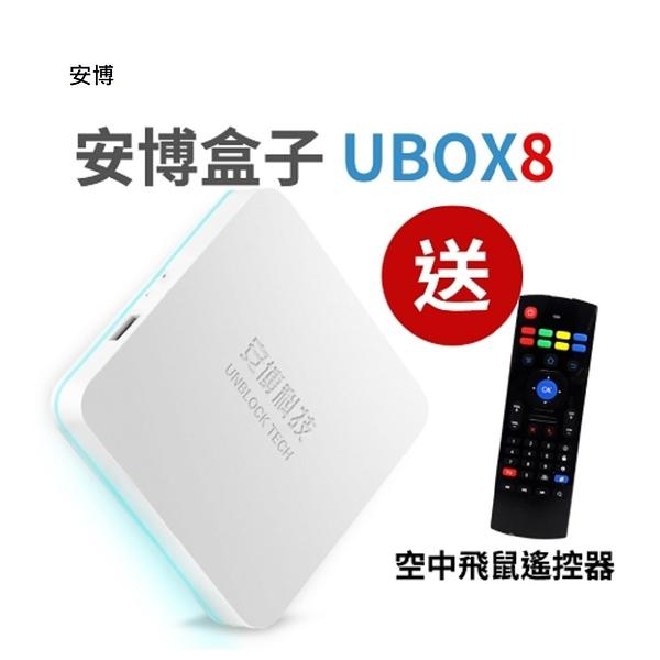 純淨版 UBOX8 X10 pro MAX 安博盒子 智慧電視盒公司貨 4G+64G版+贈無線鍵盤遙控器