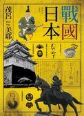 (二手書)戰國日本