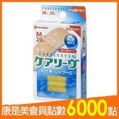 日絆防水彈性OK繃-一般型M20片【康是美】