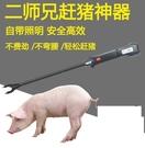 二師兄電動趕豬器電擊防水高壓趕牛棍棒電豬神器進口38000A大電池 NMS小明同學