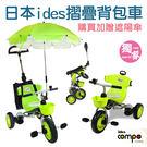 !!免運!!日本 ides摺疊背包車(*綠色款限定贈遮陽傘) / 嬰兒手推車 摺疊推車 兒童三輪車 腳踏車