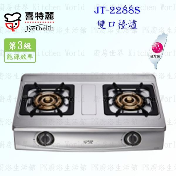【PK廚浴生活館】高雄喜特麗 JT-2288S 雙口檯爐 台爐 JT-2288 瓦斯爐 實體店面 可刷卡