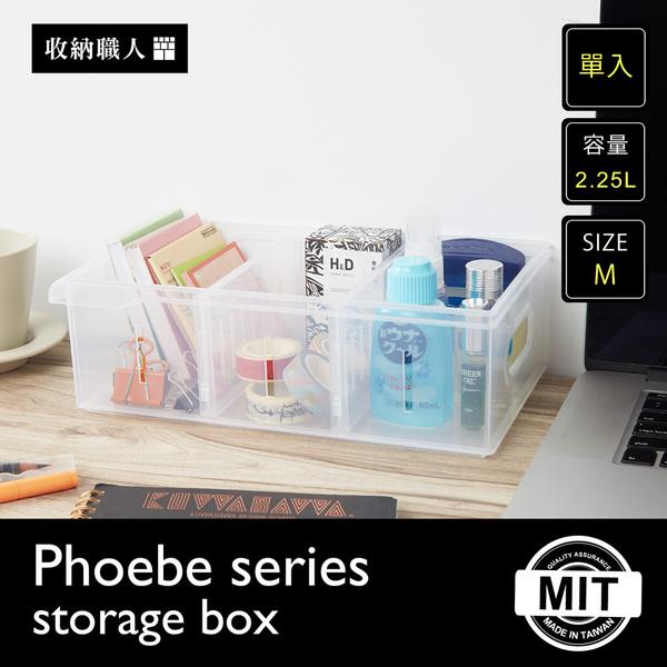 【收納職人】菲比輕巧透明收納盒系列(M)/H&D東稻家居