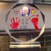 水晶新生嬰幼兒擺台寶寶周歲手足印百天滿月手腳印紀念禮品定制做 igo  范思蓮恩
