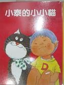 【書寶二手書T4/兒童文學_D7X】小泰的小小貓(二版)_山本松子