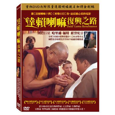 達賴喇嘛復興之路DVD