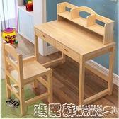 書桌 實木兒童學習桌可升降兒童書桌小學生寫字桌椅套裝鬆木家用課桌椅MKS  瑪麗蘇精品鞋包
