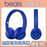 Beats Solo 3 Wireless 頭戴式 藍芽耳機 深海藍,長達 40小時音樂播放,24期0利率,APPLE公司貨