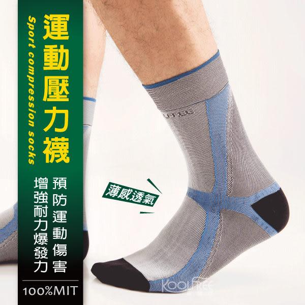 運動壓力襪│半小腿襪│輕薄舒適 上班、休閒運動旅行家 舒緩腳部壓力!【旅行家】