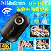 MiraScreen G9 Plus 電視棒 2.4G/5G 4K無線 同屏器 HDMI投影 手機 平板 電視無線影音傳輸器