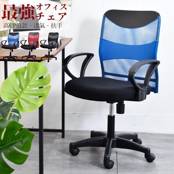 免組裝 電腦椅 辦公椅 書桌椅 健康鋼網背扶手辦公椅(3色) 凱堡家居【A07003】